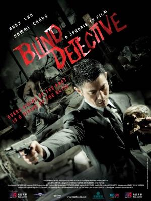 盲探Blind Detective/杜琪峰