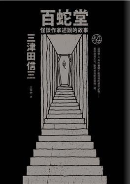 三津田信三/百蛇堂: 怪談作家述說的故事