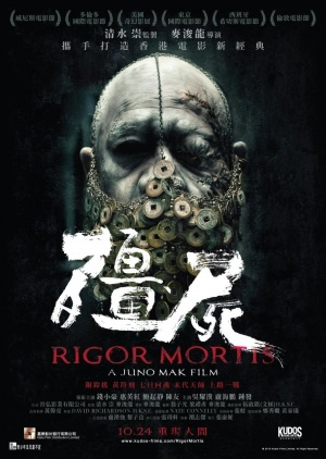 殭屍Rigor Mortis/麥浚龍