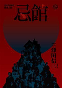 三津田信三/忌館: 恐怖小說家的棲息之處
