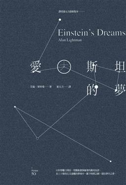 艾倫.萊特曼/愛因斯坦的夢