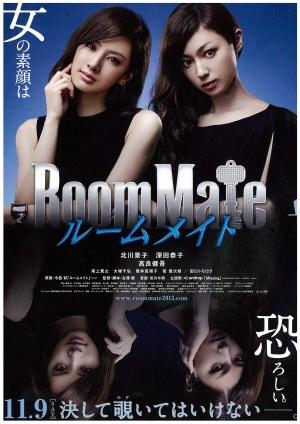 我的恐怖室友Roommate/古澤健