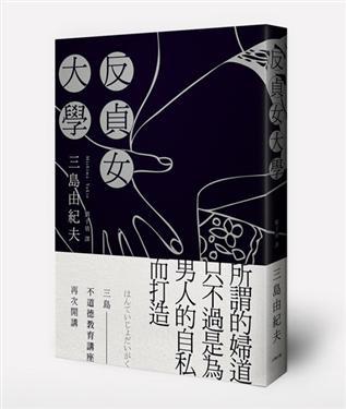 三島由紀夫/反貞女大學ˊ