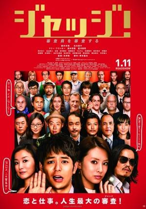 菜鳥評審員Judge!/永井聰