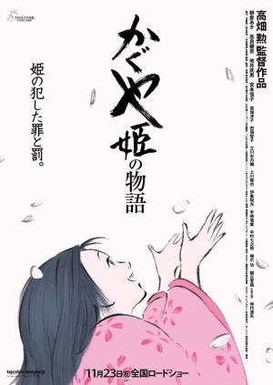 輝耀姬物語/高畑勳