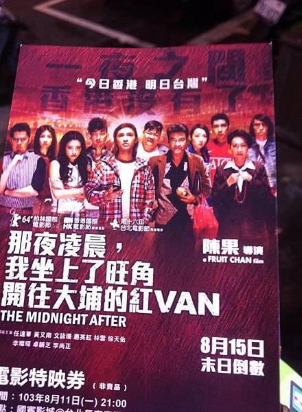 那夜凌晨,我坐上了旺角開往大埔的紅VAN@國賓長春