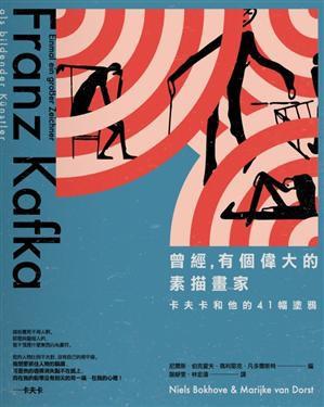 曾經, 有個偉大的素描畫家法蘭茲.卡夫卡/卡夫卡和他的41幅塗鴉