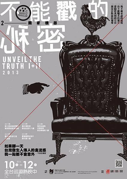 不能戳的秘密I&II/李惠仁