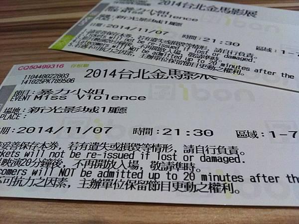 暴力小姐/@新光影城(2014金馬影展)