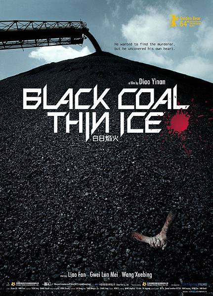 白日焰火Black Coal, Thin Ice/刁亦男