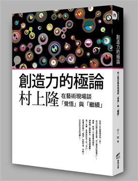 創造力的極論:村上隆在藝術現場談「覺悟」與「繼續」/村上隆