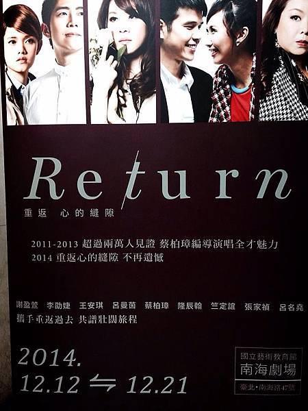 Re/turn@南海劇場