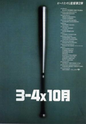 3-4×10月/北野武