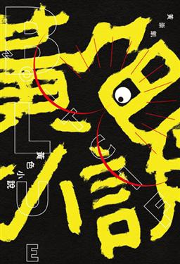 黃色小說/黃崇凱