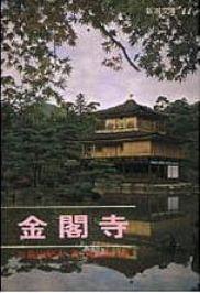 金閣寺/三島由紀夫