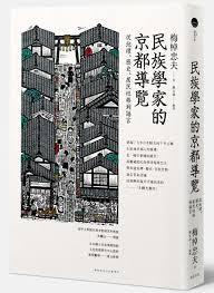 民族學家的京都導覽:從地理、歷史、居民性格到語言/梅棹忠夫