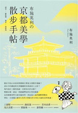 布施英利の京都美學散步手帖/布施英利