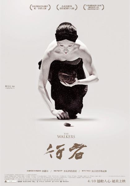 行者The Walkers/陳芯宜