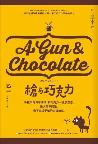 槍與巧克力/乙一