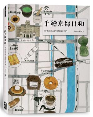 手繪京都日和: 與鴨川共同生活的日子們/Fanyu
