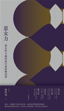 惡女力: 後女性主義的流行電影解剖學/施舜翔