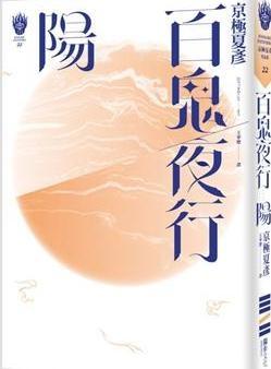 百鬼夜行: 陽/京極夏彥