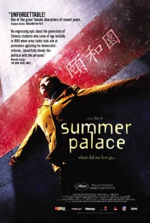 頤和園Summer Palace/婁燁