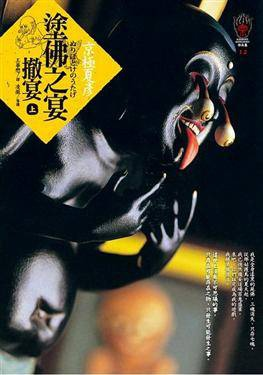 塗佛之宴: 撤宴(上+下)/京極夏彥
