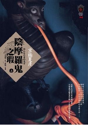 陰摩羅鬼之瑕(上+下)/京極夏彥
