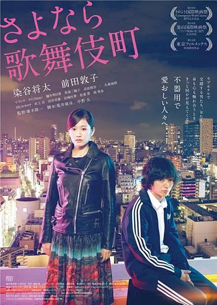歌舞伎町24小時愛情摩鐵/廣木隆一