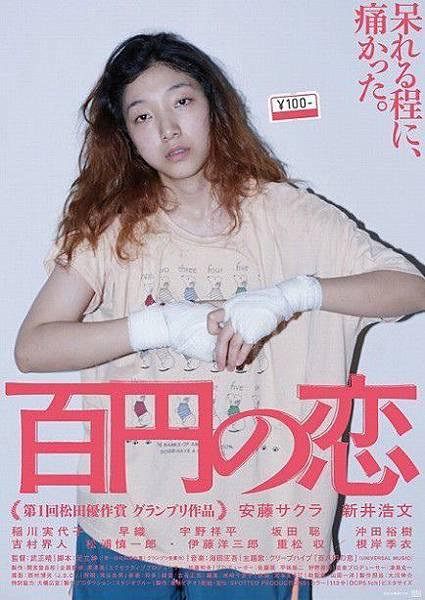 百元之戀100 Yen Love/武正晴