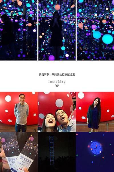 夢我所夢:草間彌生亞洲巡迴展台灣站@國立臺灣美術館