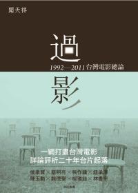 過影: 1992-2011台灣電影總論/聞天祥