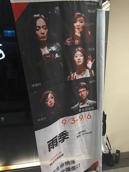 雨季@水源劇場