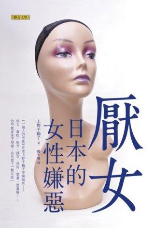 厭女:日本的女性嫌惡/上野千鶴子