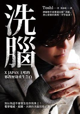 洗腦: X JAPAN主唱的邪教歷劫重生告白/Toshl
