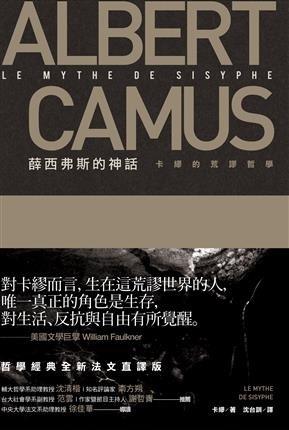 薛西弗斯的神話:卡繆的荒謬哲學/卡繆