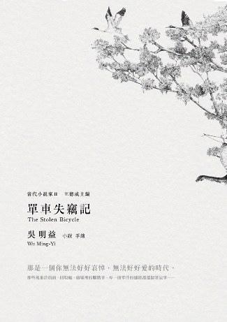 單車失竊記/吳明益