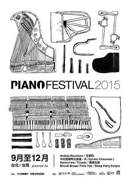 「2015 PIANO Festival」寫意場