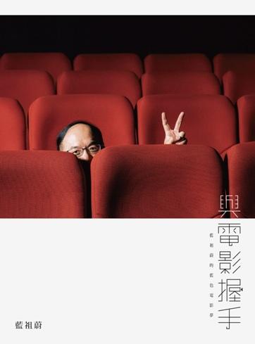 與電影握手/藍祖蔚