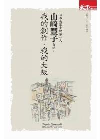 日本長篇小說第一人山崎豐子自述:我的創作.我的大阪/山崎豐子