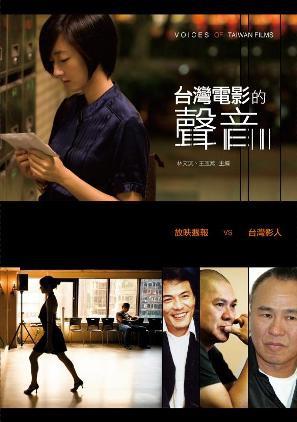 台灣電影的聲音/林文淇.王玉燕