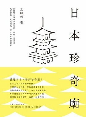 日本珍奇廟/王曉鈴