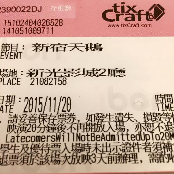 新宿天鵝@新光影城