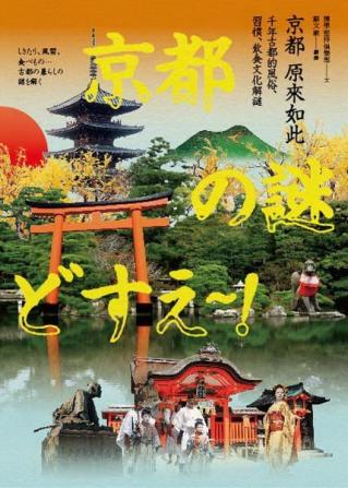 京都 原來如此:千年古都的風俗、習慣、飲食文化解謎/ 博學堅持俱樂部