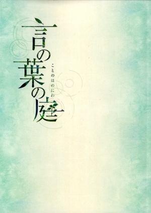 言葉之庭/新海誠