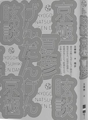 眩談/京極夏彥
