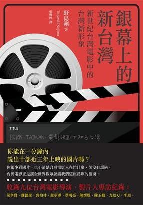 銀幕上的新台灣:新世紀台灣電影裡的台灣新形象/野島剛