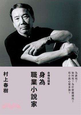 身為職業小說家/村上春樹