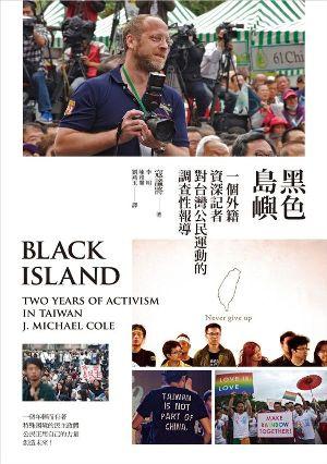 黑色島嶼:一個外籍資深記者對台灣公民運動的調查性報導/寇謐將
